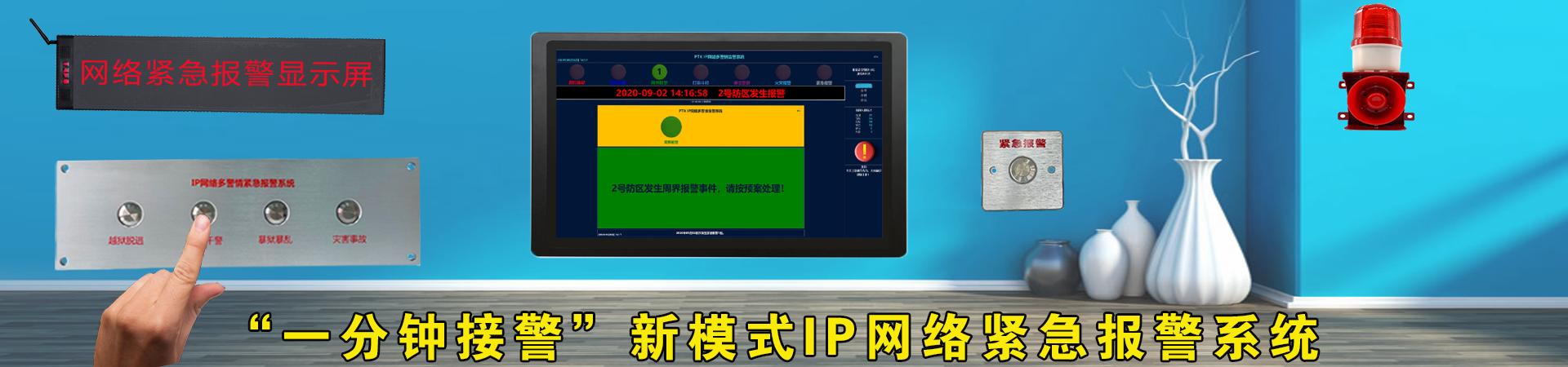 IP网络LED语音播报电子屏