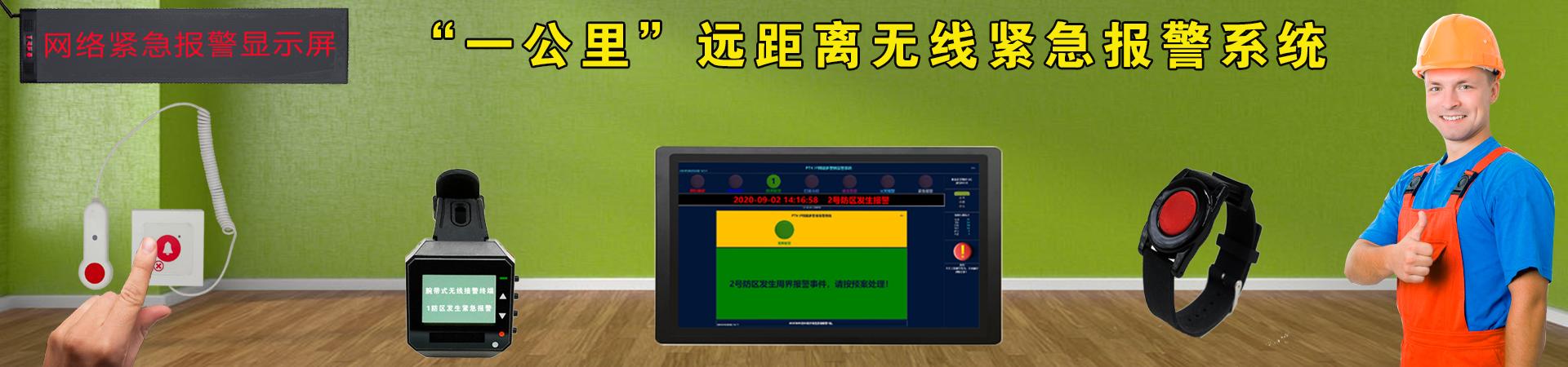 IP网络报警LCD显示屏