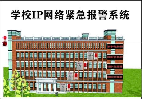 学校IP网络报警系统介绍