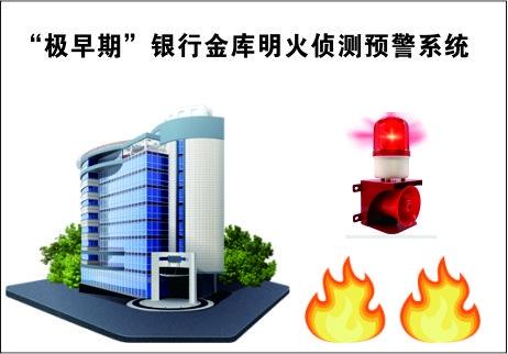 """""""极早期""""银行金库明火侦测预警系统"""