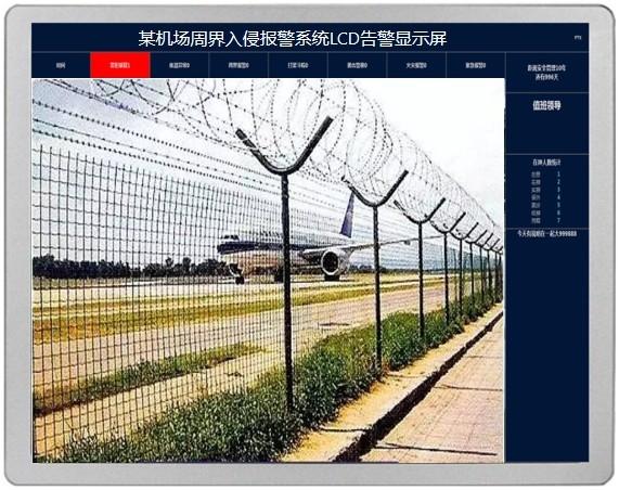 机场周界报警可视化综合管控系统