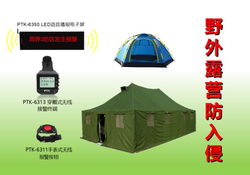 野外露营防入侵报警方案