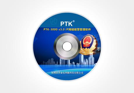 PTK-3000V3.0 IP网络报警管理软件