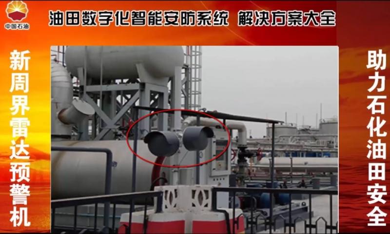 石油石化行业安保解决方案